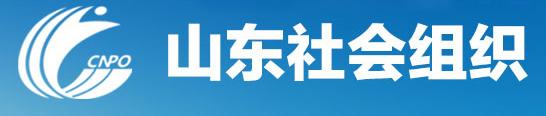 山东社会组织