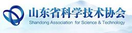 山东省科学技术协会