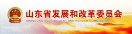 山东省发展和改革委员会