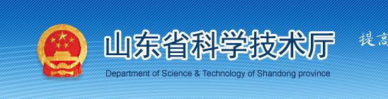 山东省科学技术厅